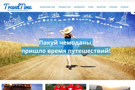 traveltime.by
