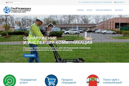 georazvedka.by