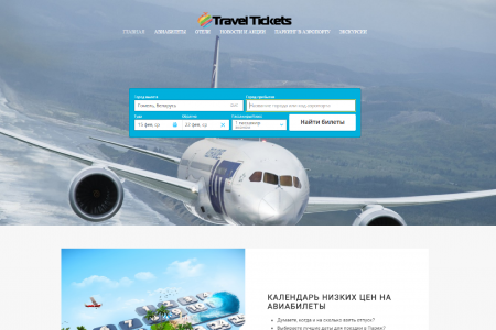 traveltickets.by