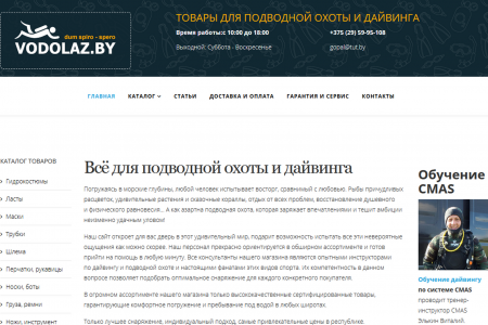 vodolaz.by